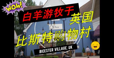 旅行影片 #7: 英国 英格兰 比斯特购物村