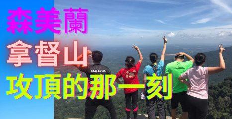 旅行影片 #2: 马来西亚 森美兰 拿督山