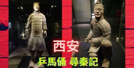 旅行影片 #18: 中国 西安 乒马俑
