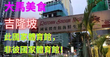 Stadium Negara | 國家體育館生鍋園 | 此國家體育館,非彼國家體育館。
