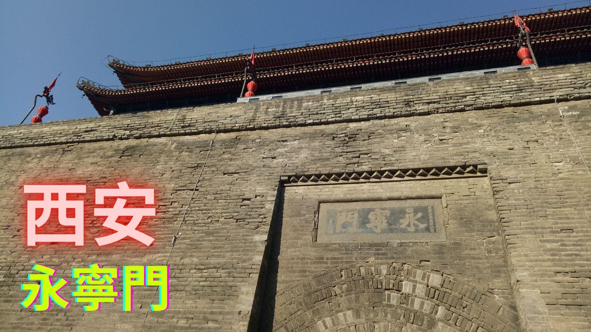 旅行影片 #21: 中国 西安 永宁门城墙