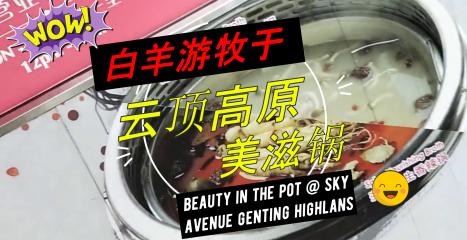 [云顶高原2020]  火锅推介之美滋锅 | Beauty in the pot