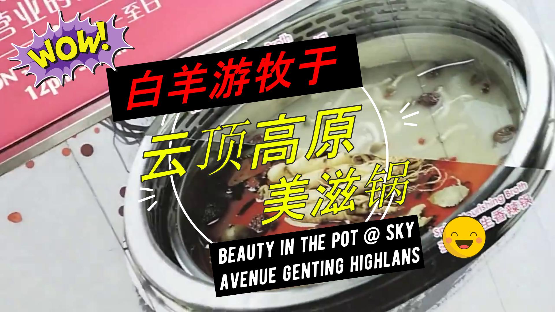 [云顶高原2020]  火锅推介之美滋锅   Beauty in the pot
