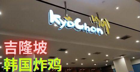 Kyochon 1991 | Korean Fried Chicken at Pavilion, Kuala Lumpur